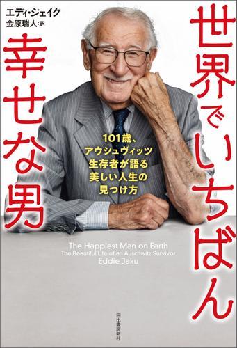 世界でいちばん幸せな男 101歳、アウシュヴィッツ生存者が語る美しい人生の見つけ方 / エディ・ジェイク
