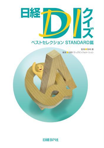 日経DIクイズ ベストセレクション STANDARD篇 / 笹嶋勝
