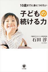 10歳までに身につけたい子どもの続ける力 / 石田淳