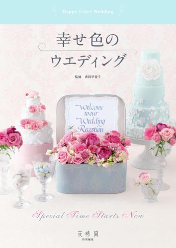 幸せ色のウエディング / 花時間編集部