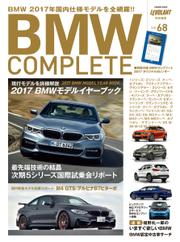 BMW COMPLETE(ビーエムダブリュー コンプリート)