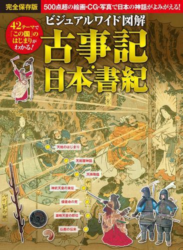 ビジュアルワイド 図解 古事記・日本書紀 / 加唐亜紀