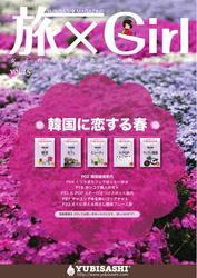 旅×Girl (2012年4月号) / 情報センター出版局