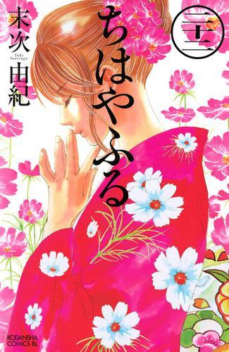 ちはやふる(22) / 末次由紀