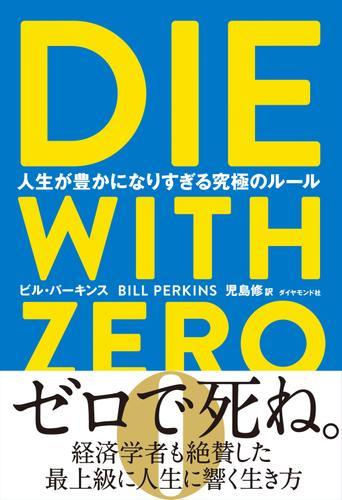 DIE WITH ZERO 人生が豊かになりすぎる究極のルール / ビル・パーキンス
