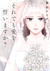 それでも愛を誓いますか? 分冊版 1 / 萩原ケイク