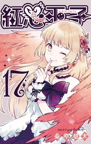 紅心王子17巻 / 桑原草太