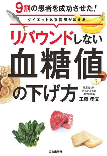 リバウンドしない血糖値の下げ方 / 工藤孝文