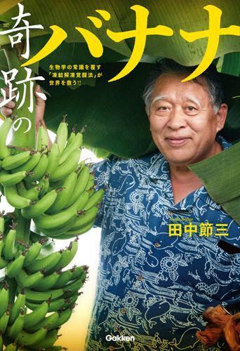 奇跡のバナナ / 田中節三