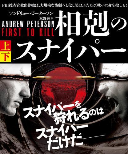 相剋のスナイパー【上下合本版】 / アンドリュー・ピーターソン