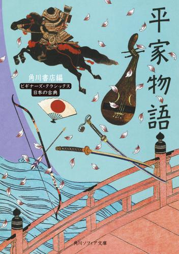 平家物語 ビギナーズ・クラシックス 日本の古典 / 角川書店