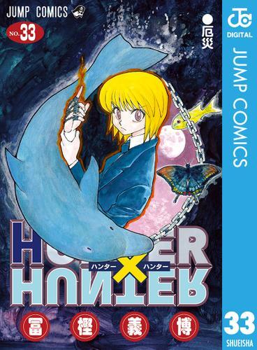 HUNTER×HUNTER モノクロ版 33 / 冨樫義博
