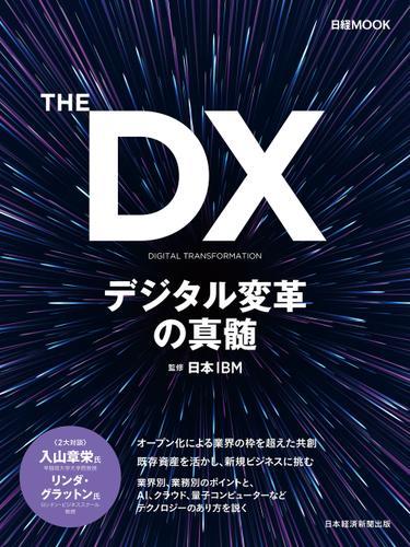 THE DX デジタル変革の真髄 / 日本IBM