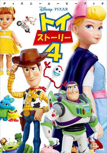 ディズニームービーブック トイ・ストーリー4 / ディズニー