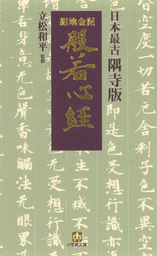 日本最古 隅寺版 紺地金泥般若心経(小学館文庫) / 立松和平