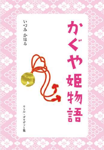かぐや姫物語 / いづみかほる