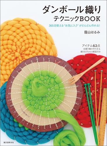 ダンボール織りテクニックBOOK / 蔭山はるみ
