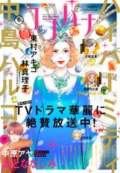 ココハナ 2021年6月号 電子版 / ココハナ編集部
