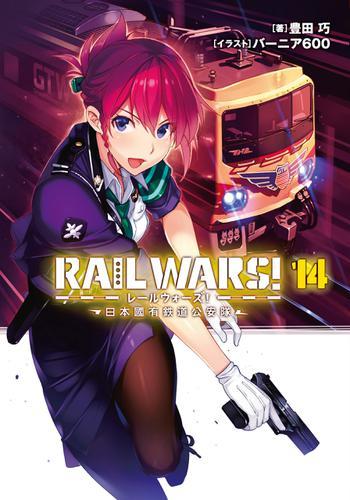 RAIL WARS! 14 日本國有鉄道公安隊 / 豊田巧