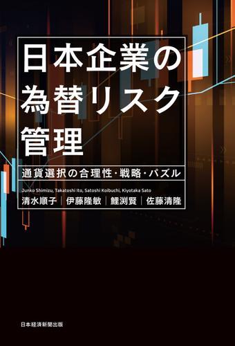 日本企業の為替リスク管理 通貨選択の合理性・戦略・パズル / 清水順子