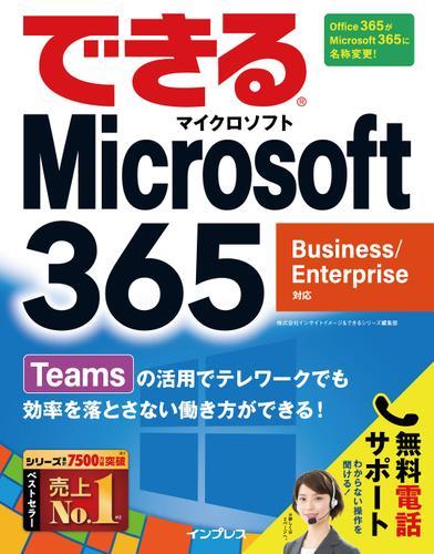 できるMicrosoft 365 Business/Enterprise対応 / 株式会社インサイトイメージ