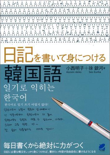 日記を書いて身につける韓国語 / 小西明子