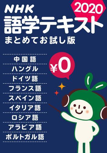 [無料版] NHK語学テキスト まとめてお試し版2020年 / 日本放送協会