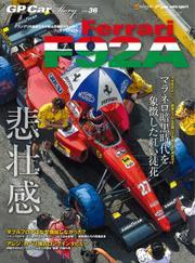 GP Car Story(ジーピーカーストーリー) (Vol.36) / 三栄