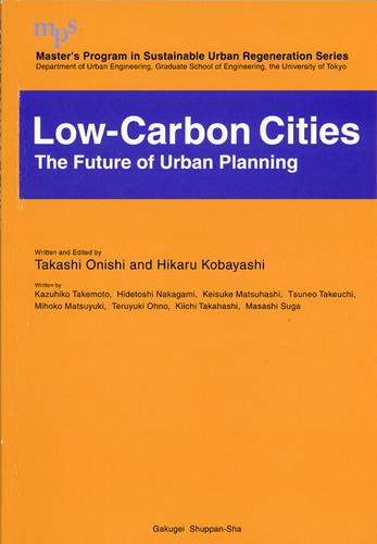 Low-Carbon Cities The Future of Urban Planning / 小林光