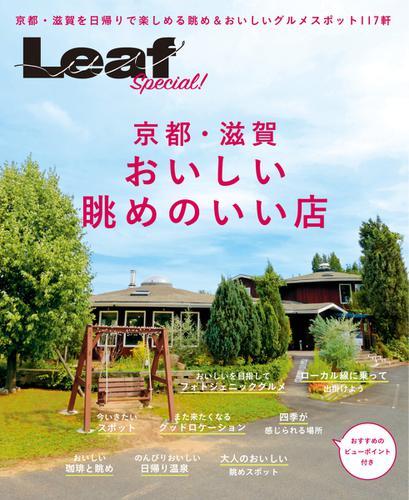 京都・滋賀 おいしい眺めのいい店 (2017/08/01) / リーフ・パブリケーションズ