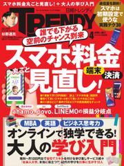 日経トレンディ (TRENDY) (2021年4月号) / 日経BP
