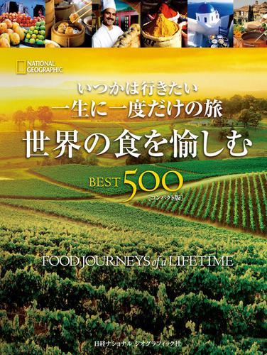 いつかは行きたい 一生に一度だけの旅 世界の食を愉しむ BEST500 [コンパクト版] / 町田敦夫