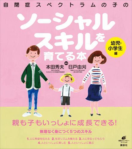 自閉症スペクトラムの子のソーシャルスキルを育てる本 幼児・小学生編 / 日戸由刈