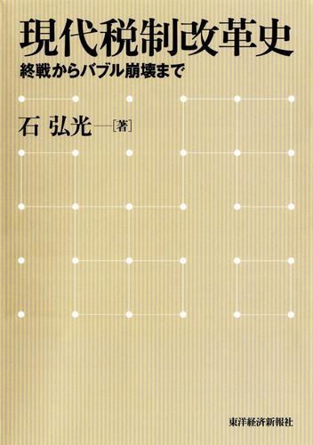 現代税制改革史―終戦からバブル崩壊まで / 石弘光
