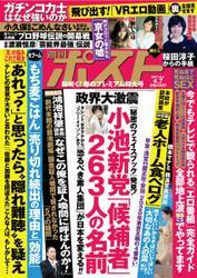週刊ポスト (2017年4/7号)