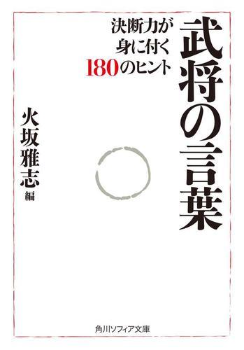 武将の言葉 決断力が身に付く180のヒント / 火坂雅志