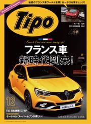 Tipo(ティーポ) (No.342)