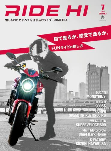 RIDE HI No.5(2021年7月号) / RIDEHI編集部
