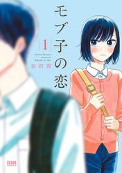 モブ子の恋 1巻 / 田村茜