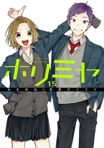 ホリミヤ 15巻 / HERO