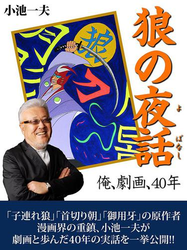 狼の夜話 俺、劇画、40年 / 小池一夫