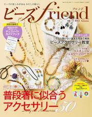 ビーズfriend(Vol.72) / ブティック社編集部