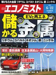 エコノミスト (2021年6/22号) / 毎日新聞出版