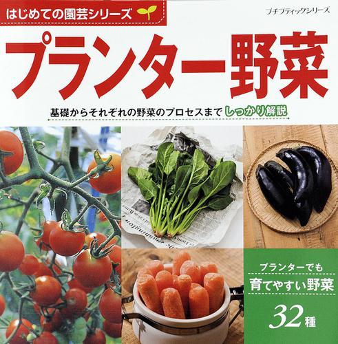 はじめての園芸シリーズ プランター野菜 / ブティック社編集部