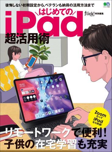 はじめてのiPad超活用術 / flick!編集部