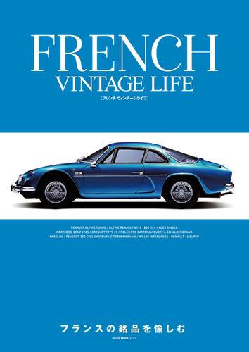 FRENCH VINTAGE LIFE (2018/07/03) / ネコ・パブリッシング