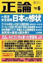 正論 (2021年6月号) / 産経新聞社