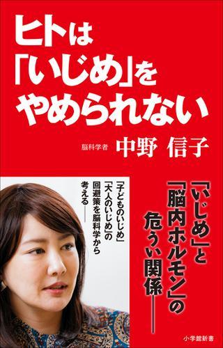 ヒトは「いじめ」をやめられない(小学館新書) / 中野信子