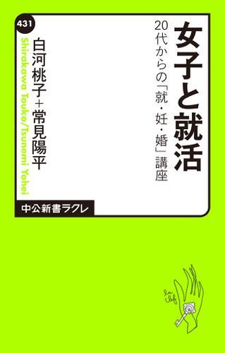 女子と就活 20代からの「就・妊・婚」講座 / 白河桃子