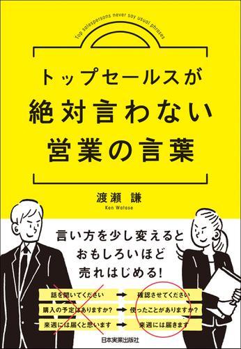 トップセールスが絶対言わない営業の言葉 / 渡瀬謙